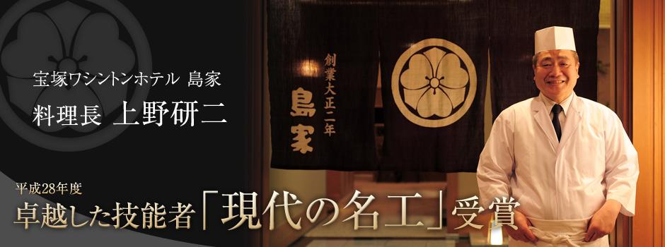 料理長 上野研二 卓越した技能者~現代の名工~受賞